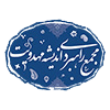 وبسایت رسمی مجمع راهبردی اندیشه مهدویت