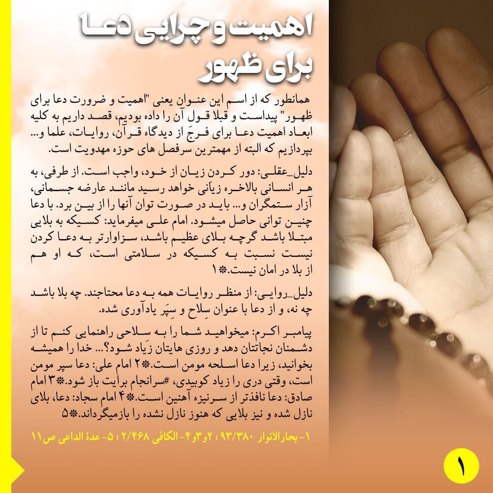 اهمیت و چرایی دعا برای ظهور